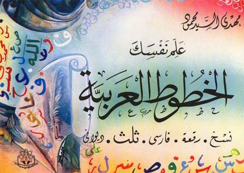 كتاب نفسك الخطوط العربية