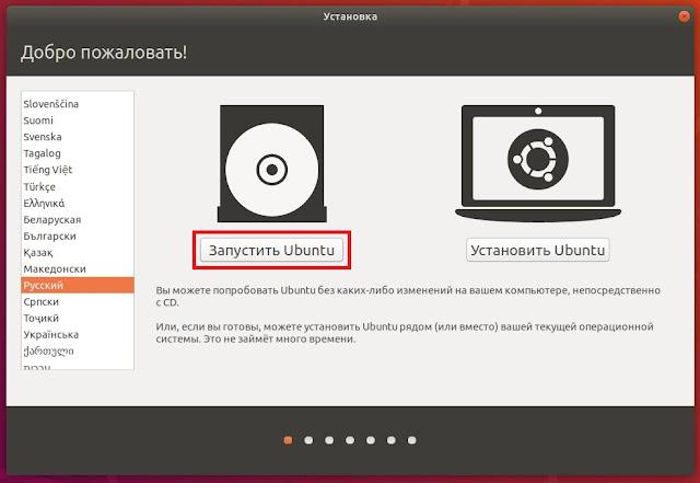 Установка Ubuntu 18.04 - запустить