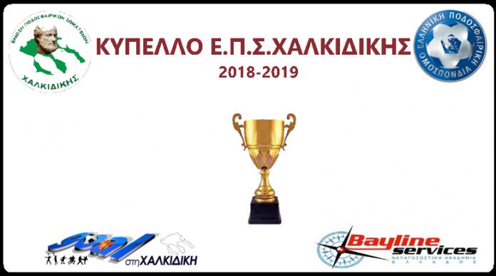 Κλήρωση αγώνων Κυπέλλου 3ης φάσης…