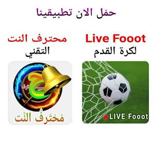 حمّل الأن تطبيق لايف فوت لمشاهدة قنوات بين سبورت و القنوات العربية