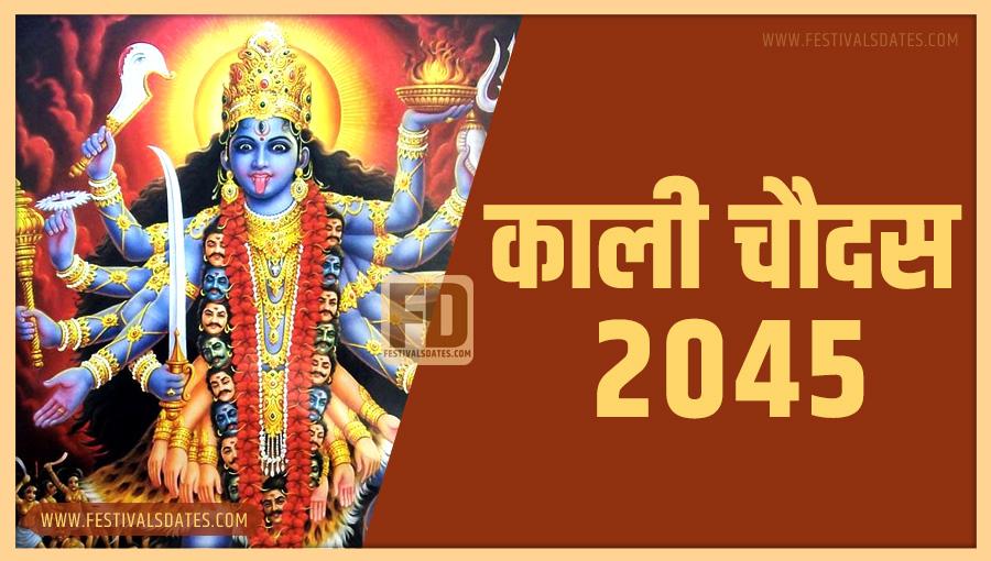 2045 काली चौदास पूजा तारीख व समय भारतीय समय अनुसार