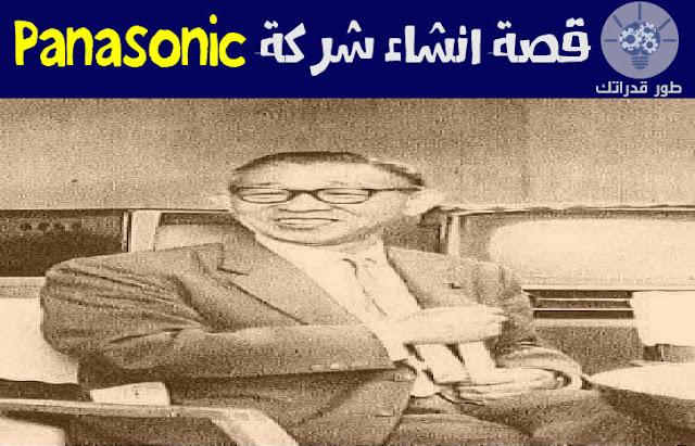 قصة انشاء شركة Panasonic