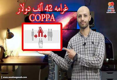 كيف تحمى قناتك من المخالفات والإغلاق بسبب قانون حماية خصوصية الأطفال على الإنترنت COPPA