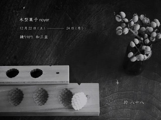 八十八 × noyer イベントのご案内◆八十八/丸亀・香川県エイティエイト mintdesignsミントデザインズ2018秋冬・木型菓子noyer(ノアイエ)練り切り和三盆和菓子