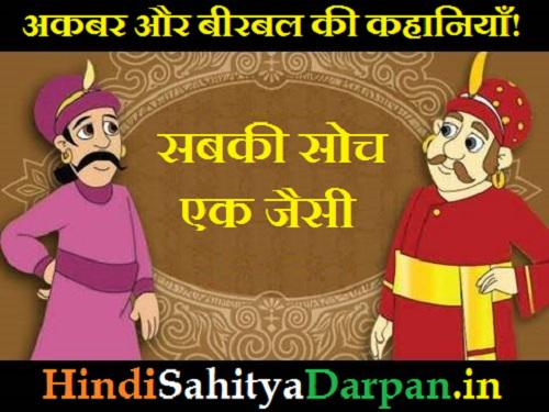 Akbar-birbal, well of milk story in hindi,Everyone thinks alike story in hindi