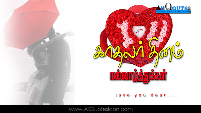 Tamil-Valentines-Day-Images-and-Nice-Tamil-Valentines-Day-Life-Quotations-with-Nice-Pictures-Awesome-Tamil-Quotes-Motivational-Messages