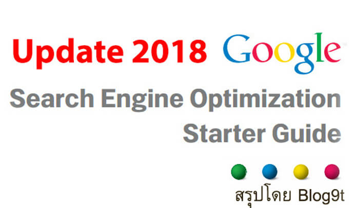google seo guidelines 2018