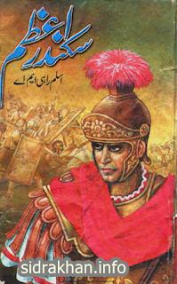Sikandar e Azam