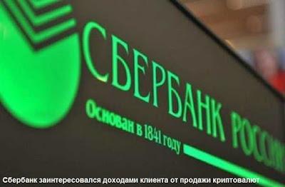 Сбербанк заинтересовался доходами клиента от продажи криптовалют