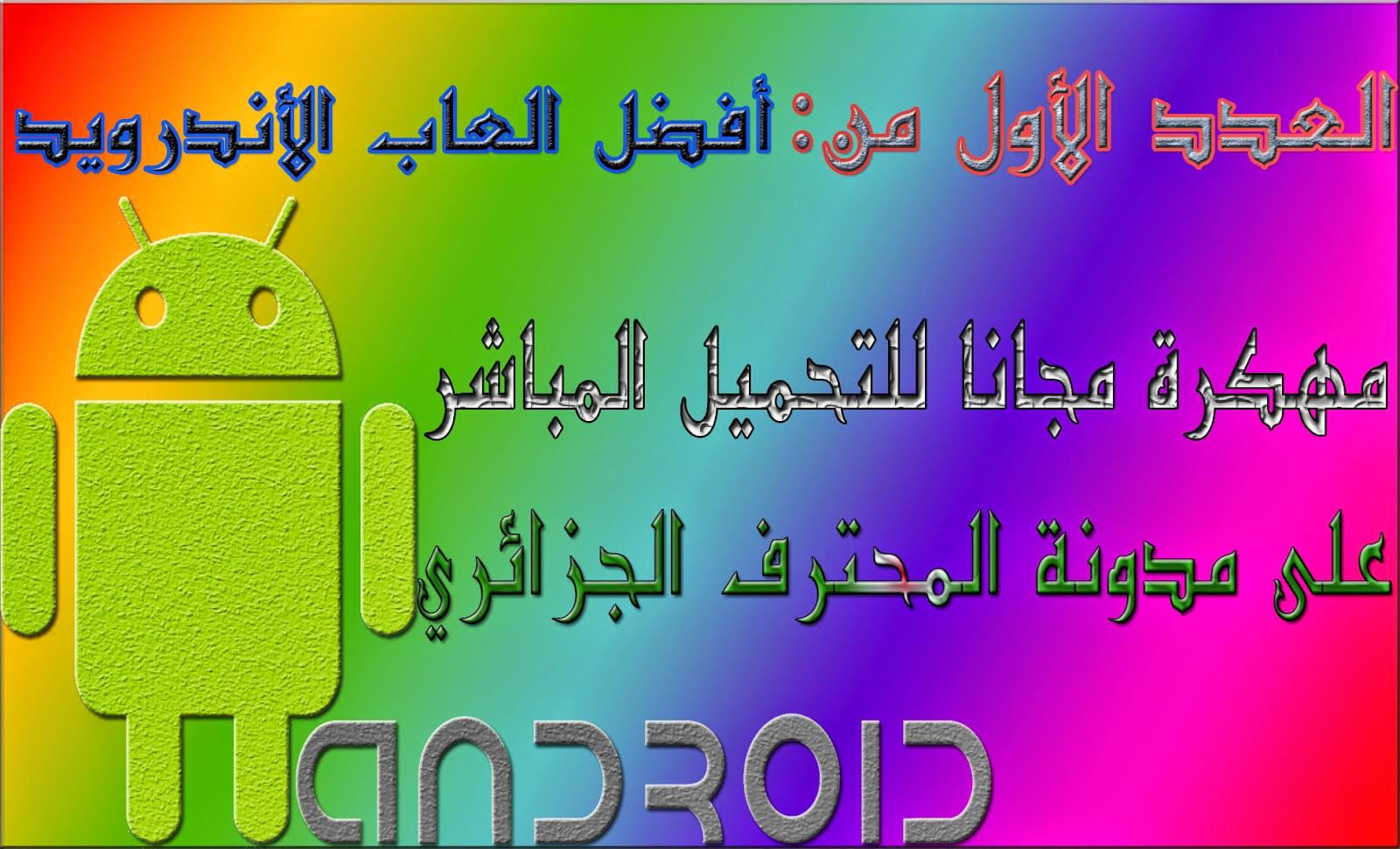 مدونة المحترف الجزائري