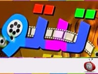 تردد قناة تيتو افلام