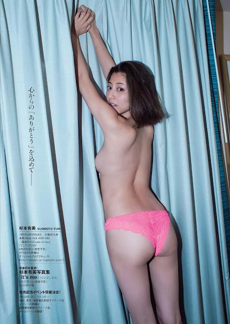 Sugimoto Yumi 杉本有美 Weekly Playboy No 36 2016 Photos 4