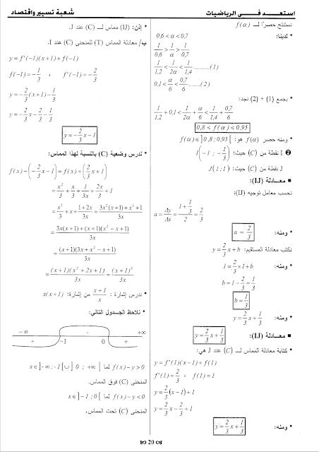 حلول مواضيع مقترحة الرياضيات للثالثة a-16-min.png