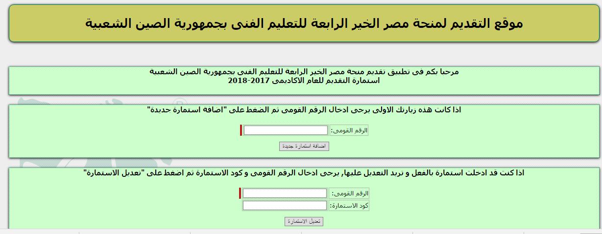 بدء التسجيل الالكترونى لمنحة مؤسسة مصر الخير بجمهورية الصين الشعبيه للشباب الخريجين - اضغط للتقديم على الانترنت