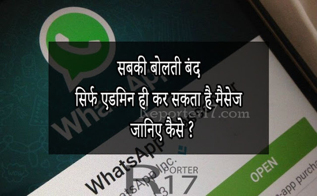 only admin can send message in whatsapp