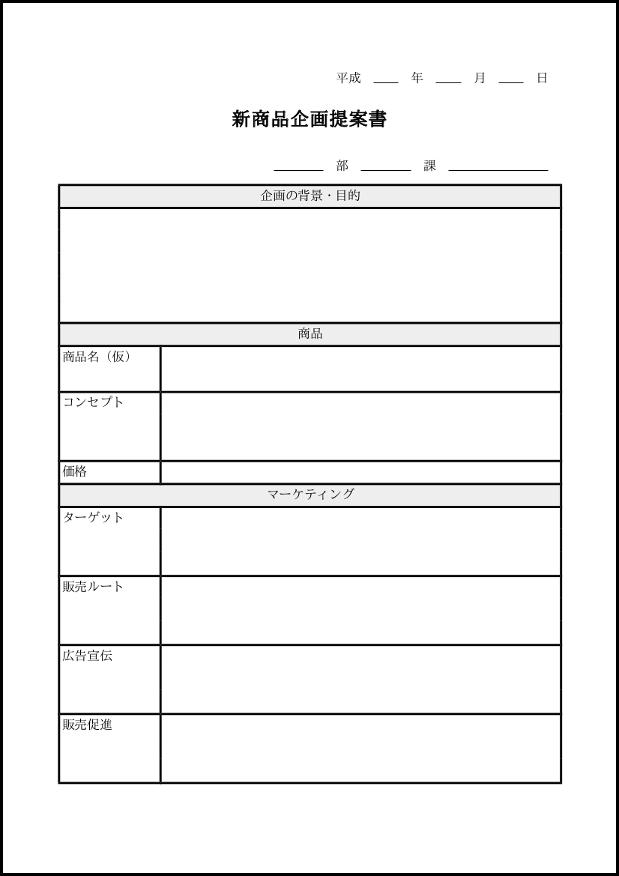 新商品企画提案書 015