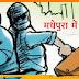 देर शाम: अपराधियों ने हथियार के बल पर व्यापारी से 42 हजार रुपये लूटे