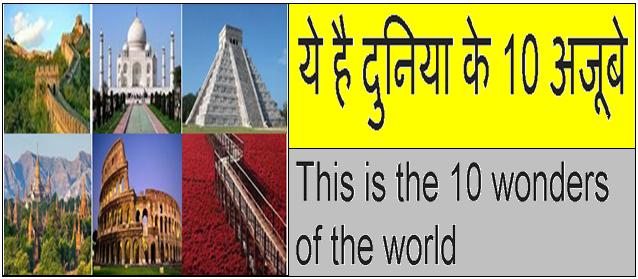 Ye Hai Duniya Ke 10 Ajube In Hindi