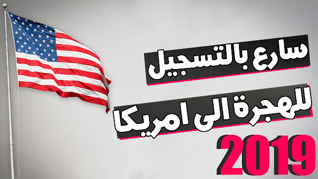 التسجيل فى قرعة الهجرة الى أمريكا لسنة 2019 مجانا + كيف تعرف هل تم قبولك ام لا؟