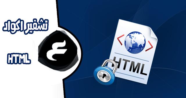كيفية تشفير كل اكواد HTML