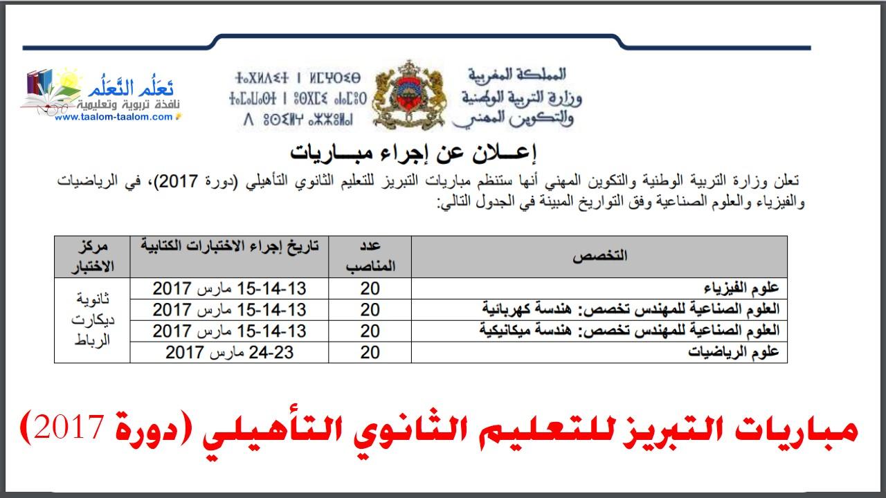 مباريات التبريز للتعليم الثانوي التأهيلي (دورة 2017)
