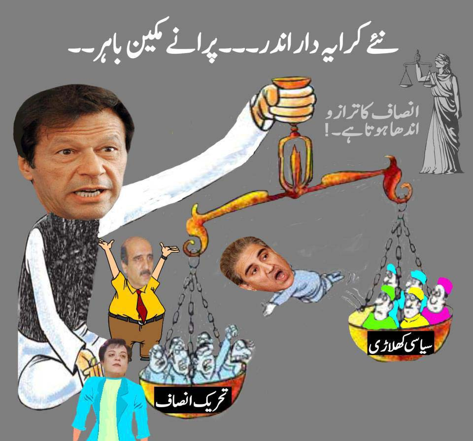 online Wallpapers: Funny Parties and Leaders Pakistan General Election 2013