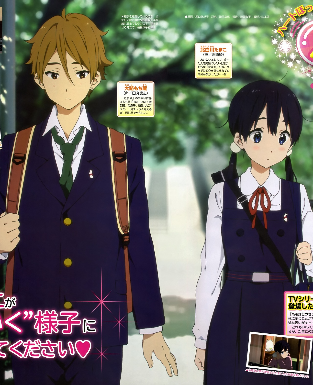 Tamako Love Story Legendado