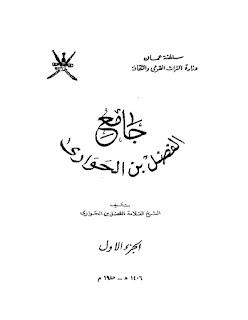 تحميل جامع الفضل بن الحواري - العلامة الفضل بن الحواري pdf ( فقه أباظي)