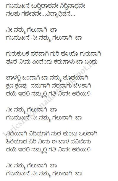 Ni Namma Geluvagi Baa lyrics in Kannada
