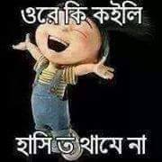 Cartoon - Ora Ki Koile Hasi To Thamena Superstar - Funny Bangla Photo Comment Pictures For Facebook