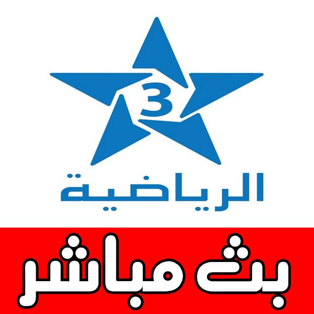 قناة الرياضية المغربية بث مباشر - arryadia live tv