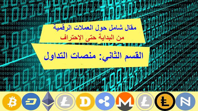دليل العملات الرقمية