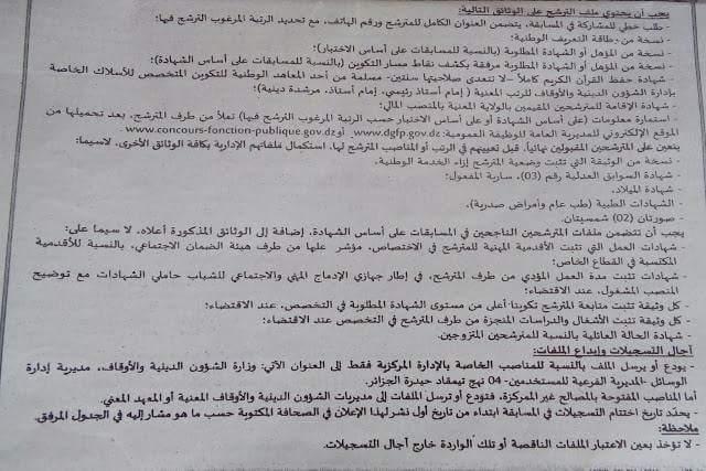 إعلان توظيف بوزارة الشؤون الدينية و الأوقاف