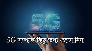 জেনে নিন 5G সম্পর্কে কিছু তথ্য
