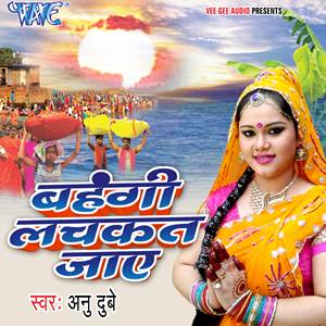Watch Promo Videos Songs Bhojpuri Bahangi Lachkat Jaye 2016 Anu Dubey Songs List, Download Full HD Wallpaper, Photos.