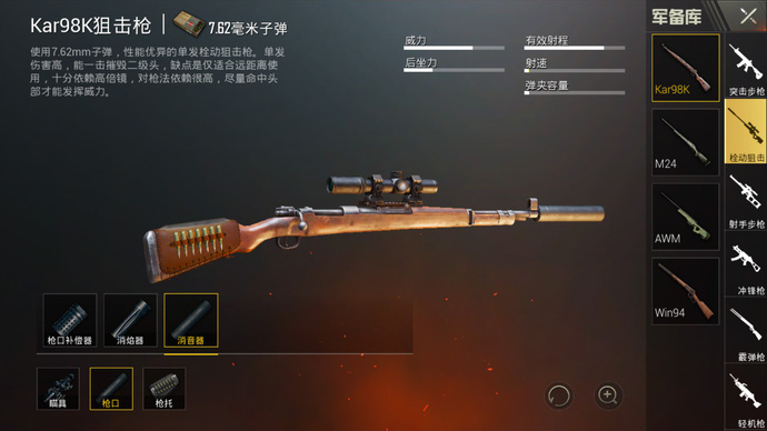 The Armory system displays weapons