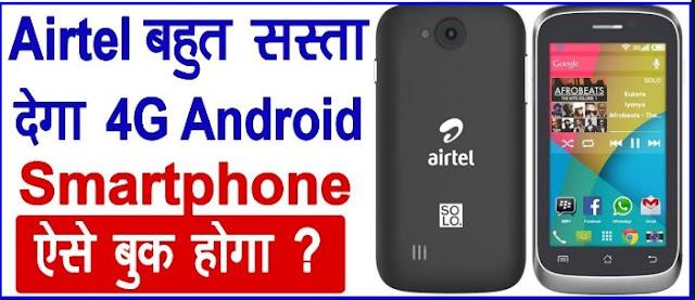 AIRTEL PHONE BOOL