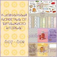 http://bumazhniy-ugolok.blogspot.ru/2016/07/blog-post_6.html