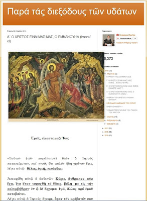 http://newanapalmoi.blogspot.gr/2018/04/a-imanu-el.html