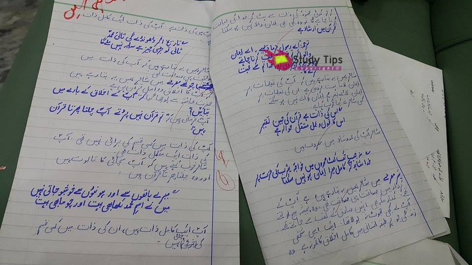 English Notes for Class 10th