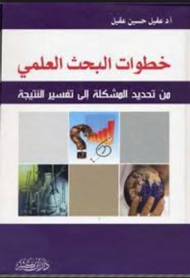 تحميل كتاب خطوات البحث العلمي من تحديد المشكلة الى تفسير النتيجة PDF