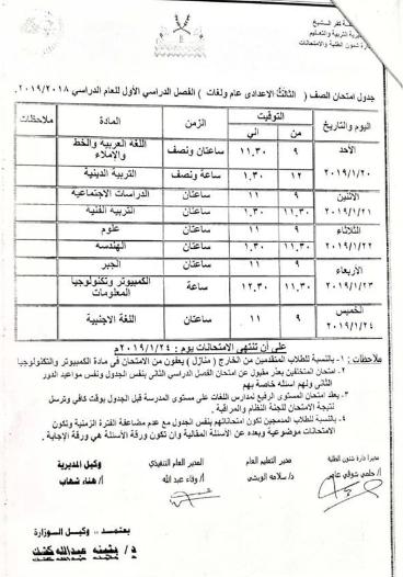 كفر الشيخ : جداول امتحانات المرحله الابتدائية والاعداديه والثانوية للترم الاول 2019/2018