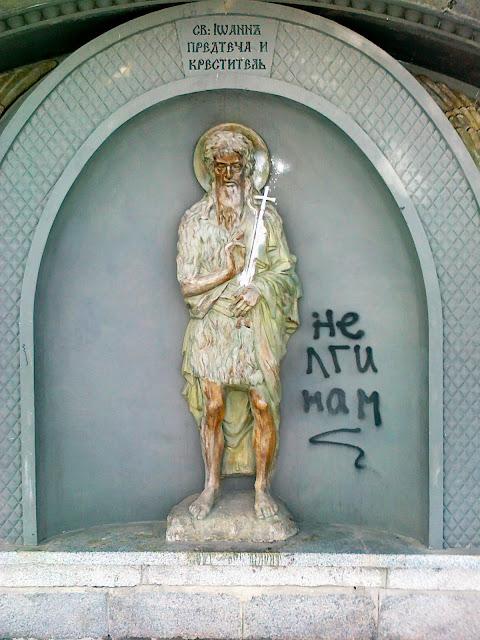 Барельеф Иоанна Предтечи