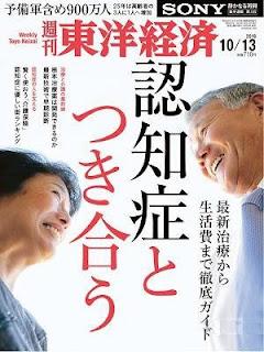 週刊東洋経済 2018年10月13日号, manga, download, free