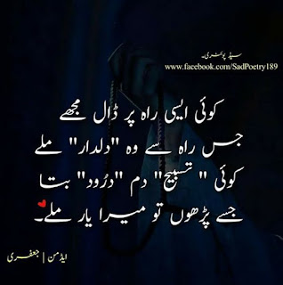 sad poetry sad poetry in urdu sad poetry sms sad poetry pics sad poetry in urdu 2018 sad poetry about love sad poetry about life sad poetry in urdu 2 lines sad poetry about death sad poetry about life in urdu sad poetry about friends sad poetry about death in urdu sad poetry about love in urdu a very sad poetry in urdu sad poetry boy sad poetry bewafa