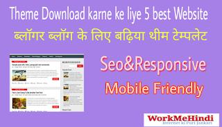 Blogger Blog Ke Liye Theme Template Kaha Se Download Kare ?