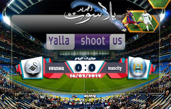 اهداف مباراة مانشستر سيتي وسوانزي سيتي اليوم 16-03-2019 كأس الإتحاد الإنجليزي