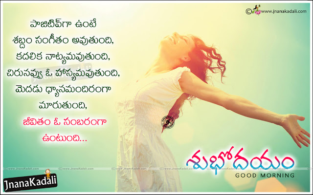 best life quotes in Telugu, Telugu good morning hd wallpapers, Telugu life Quotes