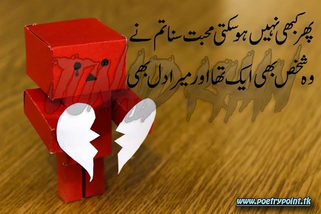 """2 lines sad urdu poetry"""" phir kbhi nahi ho sekti mohabat suna tum ne""""// sad urdu poetry// poetry sms"""
