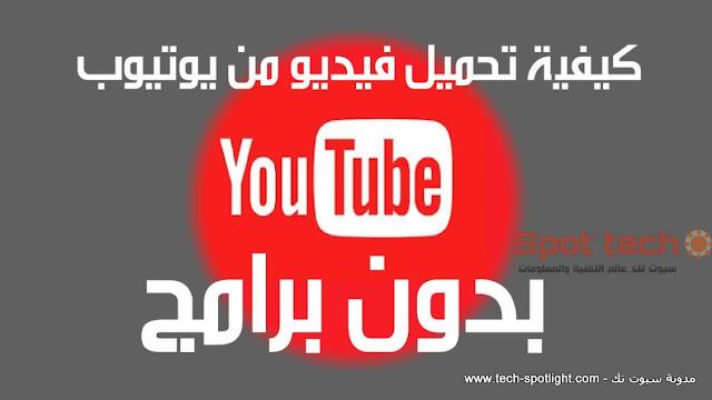 تنزيل مقاطع YouTube
